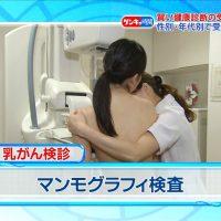 【画像】TBSさん、女性の乳首を映してしまうwwwwww